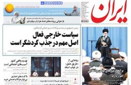 صفحه نخست روزنامههای ۶ مهر