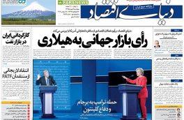صفحه نخست روزنامههای امروز کشور