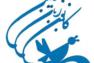 کانون زبان ایران در مسیر تحول و نوآوری است