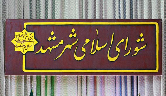عضو جبهه پایداری: آیت الله واعظ طبسی ما را قبول نداشت/رد ارتباط پایداری با شهرداری مشهد