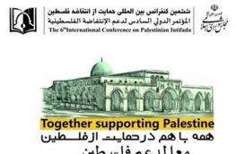 دومین روز از کنفرانس «حمایت از انتفاضه فلسطین» آغاز شد