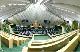 چک سفید امضای مجلس به دولت برای جبران کسری بودجه ۹۶