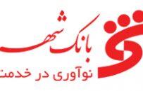 قدردانی رئیس شورای اسلامی شهر تهران از اقدام ارزنده بانک شهر