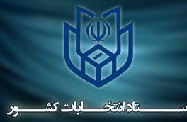 گزارش ستاد انتخابات کشور از پنجمین روز ثبت نام داوطلبان انتخابات شوراها