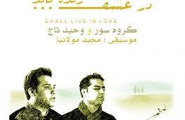آلبوم «در عشق زنده باید» با صدای «وحید تاج» و به آهنگسازی «مجید مولانیا» منتشر شد
