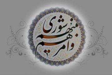 تصویب بخشی از تبصره های دائمی بودجه سال ۹۶ تبریز