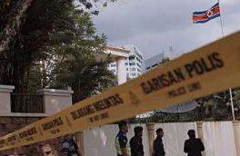 سفارت کره شمالی در محاصره پلیس مالزی/ پنهان شدن ۲ متهم در سفارت