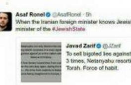 سردبیر هاآرتص: وزیر امورخارجه ایران تاریخ یهود را بهتر از نخست وزیر یهودی می داند