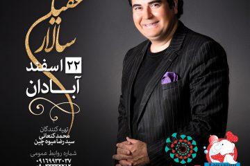 «سالار عقیلی» به خوزستان میرود