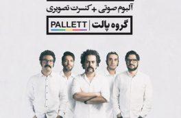 رونمایی از آلبوم جدید تصویری و صوتی گروه «پالت»