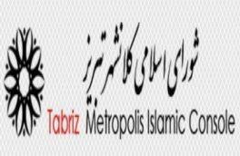 تاکید بر اجرای قانون جامع حمایت از ایثارگران در شهرداری تبریز