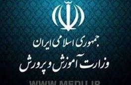 پرداخت پاداش پایان خدمت فرهنگیان بازنشسته سال ۹۵ از هفته آینده