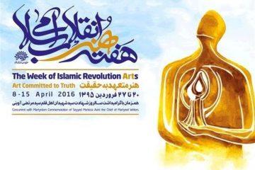 نامزدهای انتخاب چهره سال هنر انقلاب اسلامی اعلام شد