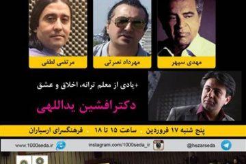 نکوداشت معلمان صداسازی، آواز و موسیقی در برنامه هزارصدا برگزار می شود
