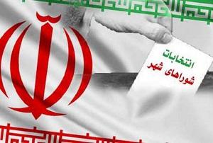 انصراف سی و یک نفر از نامزدی شورا های استان مرکزی