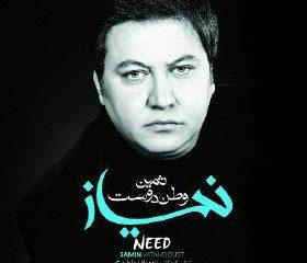 «نیاز» ثمین وطن دوست منتشر می شود