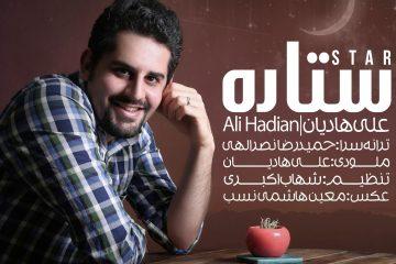 «ستاره» با صدای علی هادیان منتشر شد