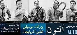اجرای برنامه بزرگان موسیقی جمهوری آذربایجان در ایران