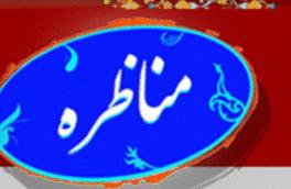 مخالفت روحانی و جهانگیری با برگزاری اولین مناظره/ تشکیل جلسه ویژه کمیسیون تبلیغات انتخابات ریاستجمهوری