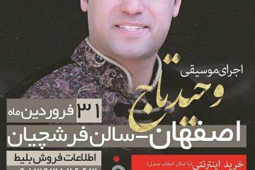 تور کنسرت «وحید تاج» از اصفهان آغاز میشود
