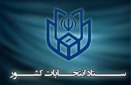اطلاعیه کمیته اطلاع رسانی ستاد انتخابات کشور خطاب به مدیران و اصحاب رسانه