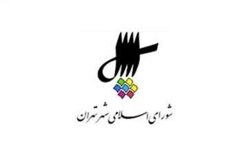 لیست اسامی تایید شدگان پنجمین دوره انتخابات شورای شهر تهران!