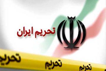 تصویب تحریمهای جدید علیه ایران از بیم اثرگذاری بر انتخابات به تعویق افتاد