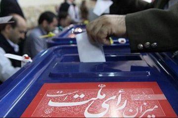 اخذ رای انتخابات شورای شهر و روستای مازندران در ۴هزار شعبه