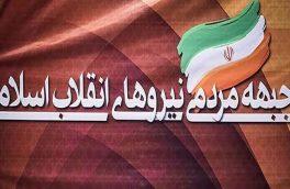 اعتراض جبهه مردمی نیروهای انقلاب به حمایت جانبدارانه رسانه ملی از کاندیدای دولت