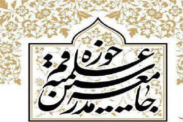 حمایت جامعه مدرسین از  حجت الاسلام رئیسی به عنوان نامزد اصلح