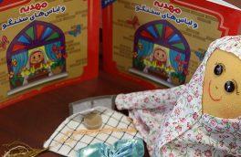 «نذر فرهنگی» برای ترویج حجاب در میان دختر بچهها