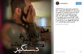 بازگشت امیر تتلو به زندان