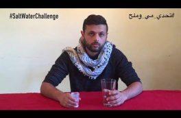 روحیهبخشی به زندانیان فلسطینی با چالش آبنمک