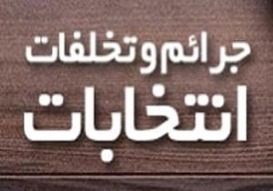 تشکیل ۹ پرونده برای متخلفان انتخابات در هرمزگان
