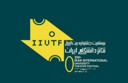 جشنواره تئاتر دانشگاهی افتتاح شد
