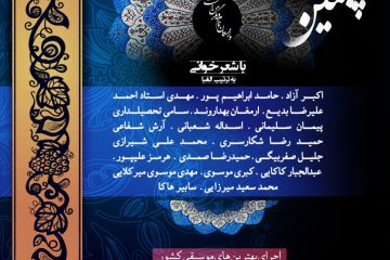 پنجمین همایش کانون ادبی زمستان برگزار می شود