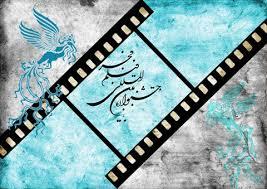 کم و کاستیهای جشنواره جهانی فجر از نگاه سینماگران
