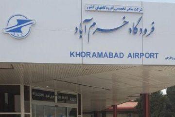 تکمیل طرح توسعه فرودگاه خرمآباد با کمک شرکت فرودگاهها