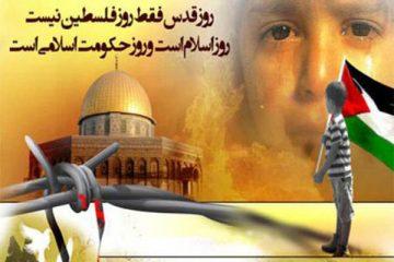 پیام نماینده ولی فقیه در استان و استاندار فارس به مناسبت روز قدس