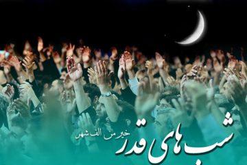 شبی برتر از هزار ماه/ دعا برای اتحاد امت اسلامی برابر اشغالگران