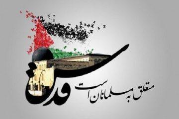 روز جهانی قدس نمادی از انسجام جهان اسلام برای حمایت از فلسطین است