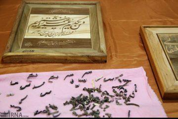 نمایشگاه قرآن کریم در خانه کرد سنندج