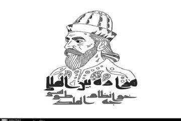 پوسترهمایش بینالمللی هزاره خواجه نظام الملک طوسی رونمایی شد