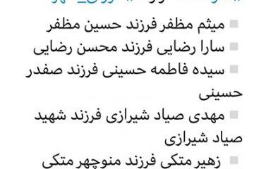 لیست آقازادههای در راه شورای شهر