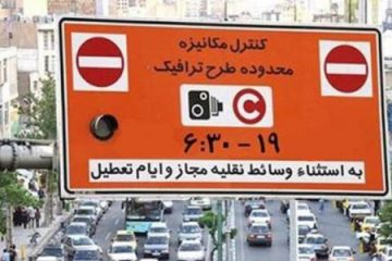 """آخرین جزئیات نحوه اجرای """"طرح ترافیک و کاهش آلودگی هوا"""" از ۱۴ فروردین"""